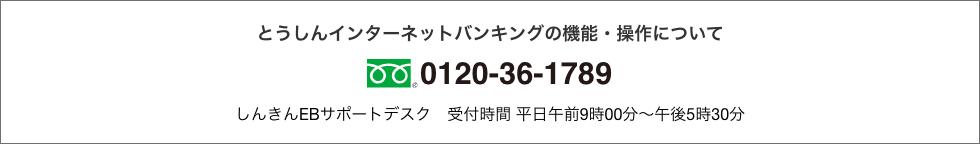 とうしんインターネットバンキングの機能・操作について TEL0120-36-1789 しんきんEBサポートデスク 受付時間 平日午前9時00分〜午後5時30分