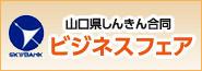 山口県しんきん合同ビジネスフェア