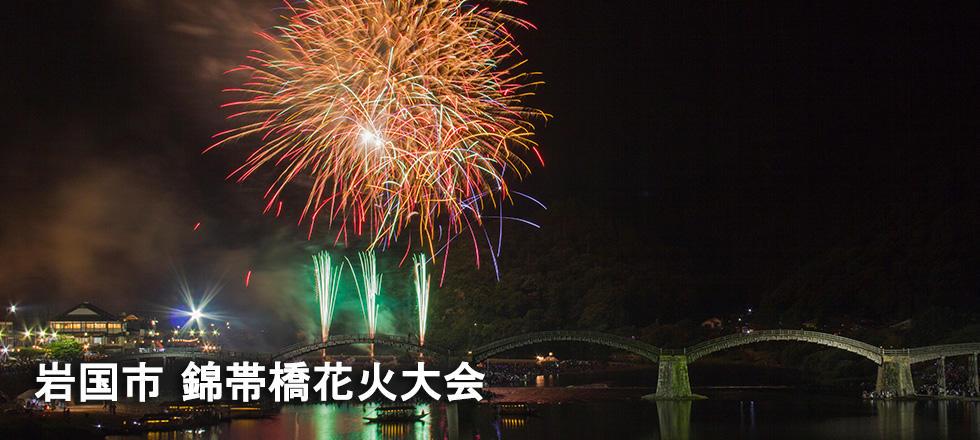 岩国市_錦帯橋花火大会