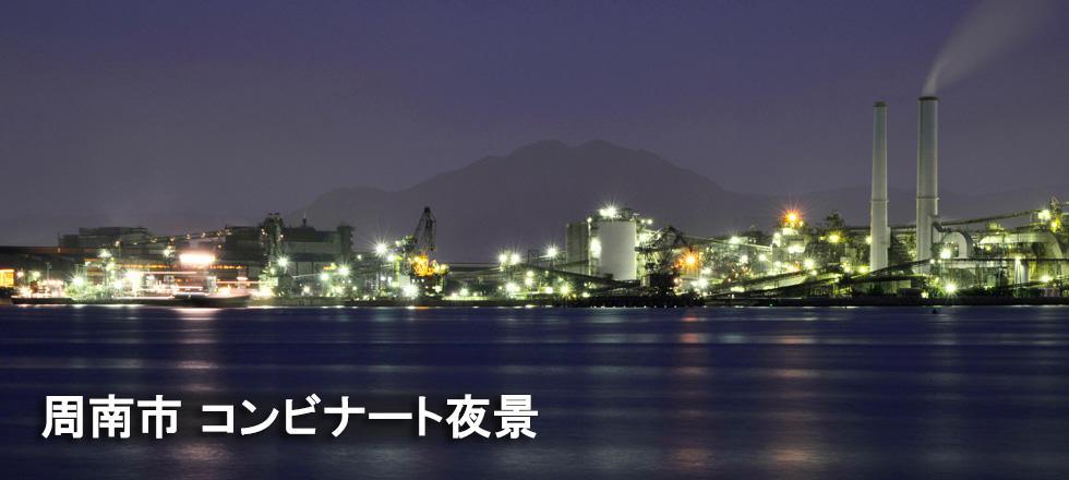 周南市_コンビナート夜景