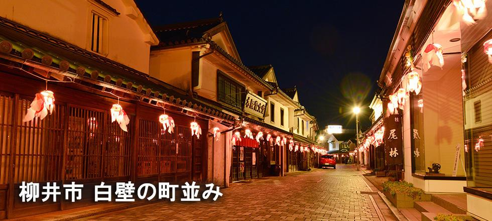 柳井市_白壁の町並みライトアップ