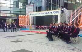 ビジネスフェア2015